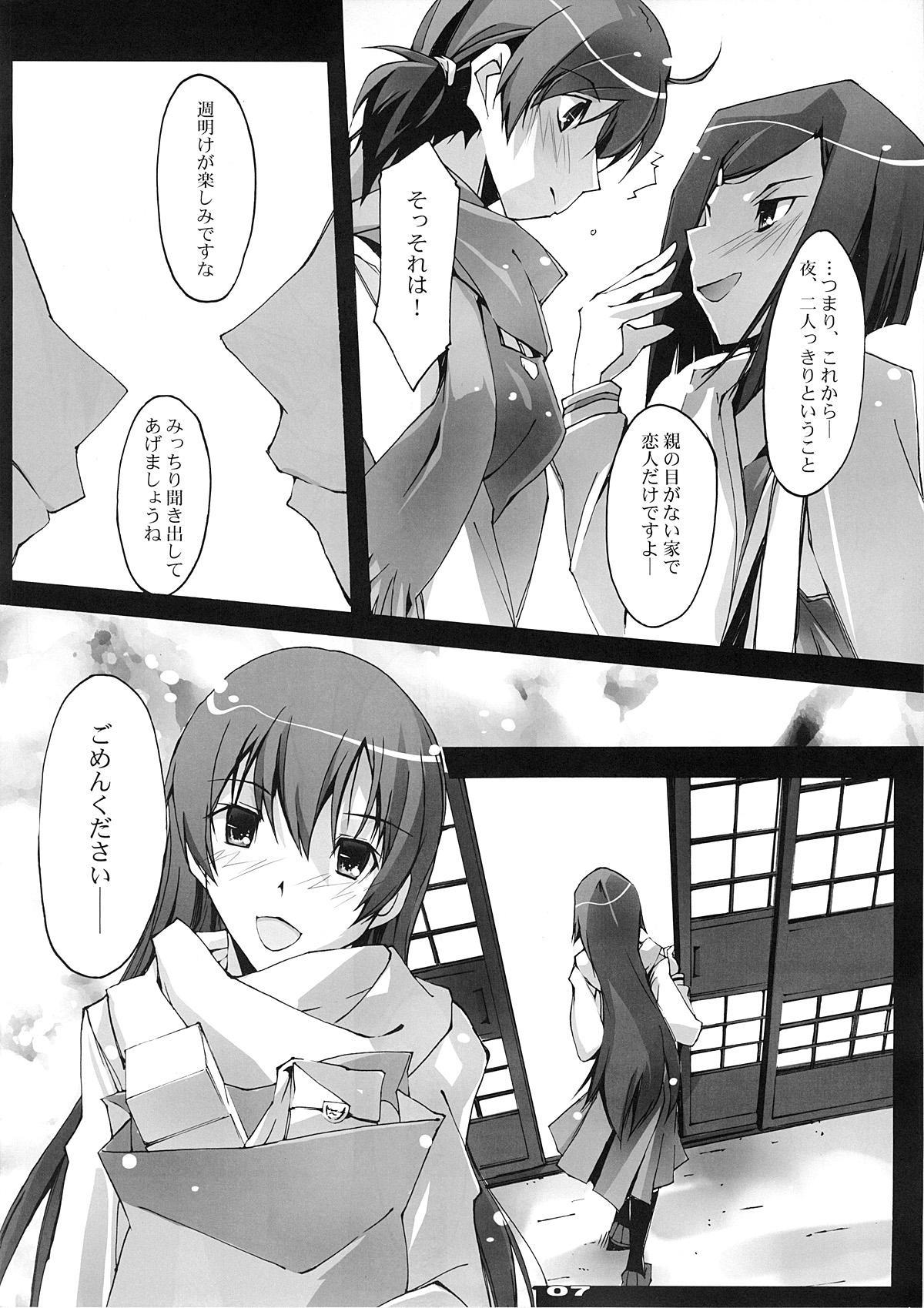 Akisora Konata 5