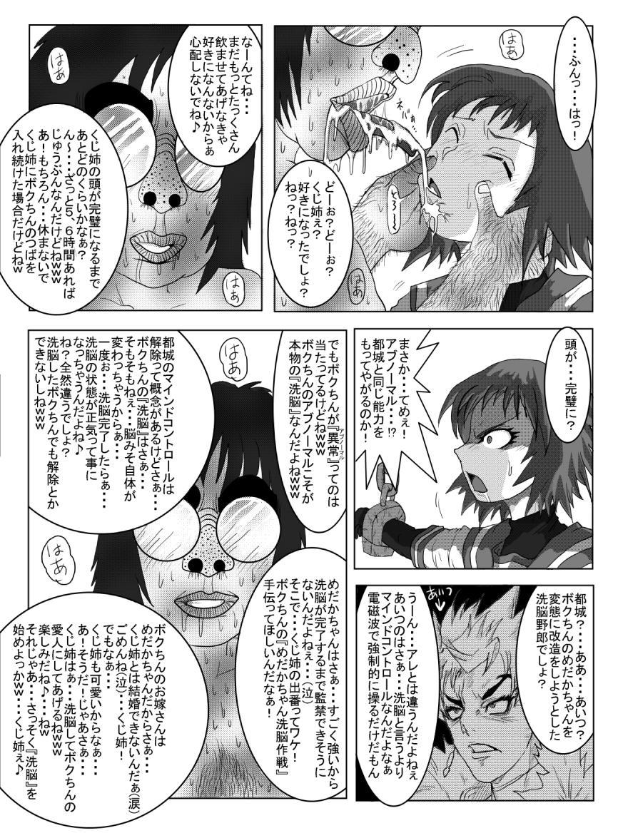 洗脳教育室~総集編Vol.01~ 112