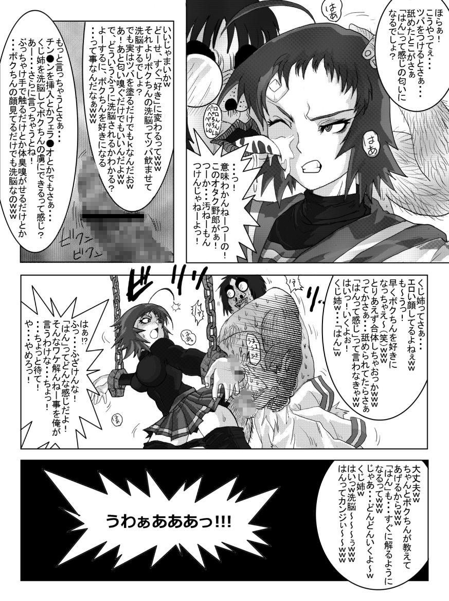 洗脳教育室~総集編Vol.01~ 113