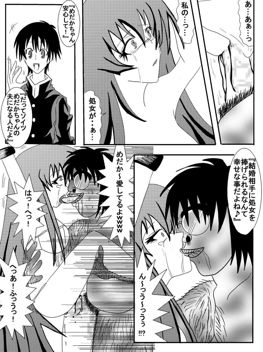洗脳教育室~総集編Vol.01~ 120