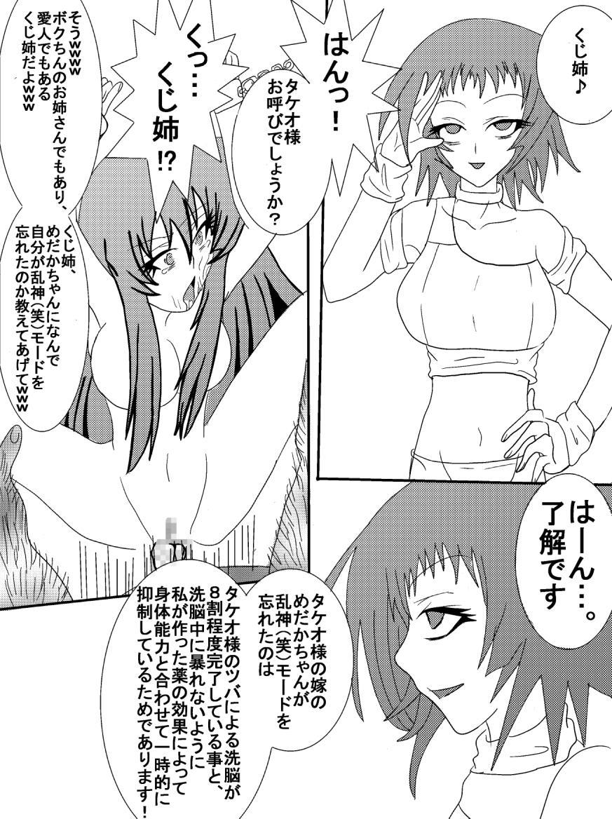 洗脳教育室~総集編Vol.01~ 122