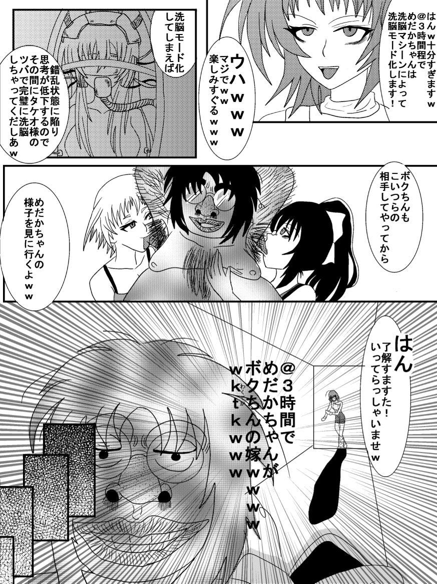 洗脳教育室~総集編Vol.01~ 133