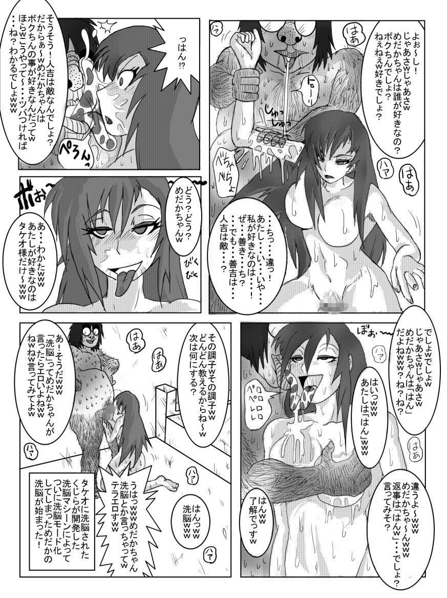 洗脳教育室~総集編Vol.01~ 136