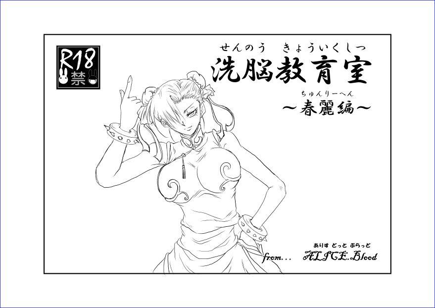 洗脳教育室~総集編Vol.01~ 146