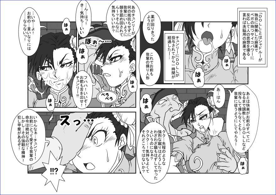 洗脳教育室~総集編Vol.01~ 151