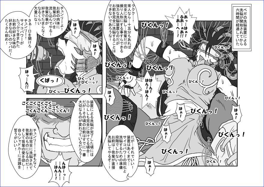 洗脳教育室~総集編Vol.01~ 156