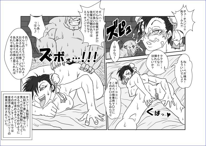洗脳教育室~総集編Vol.01~ 164