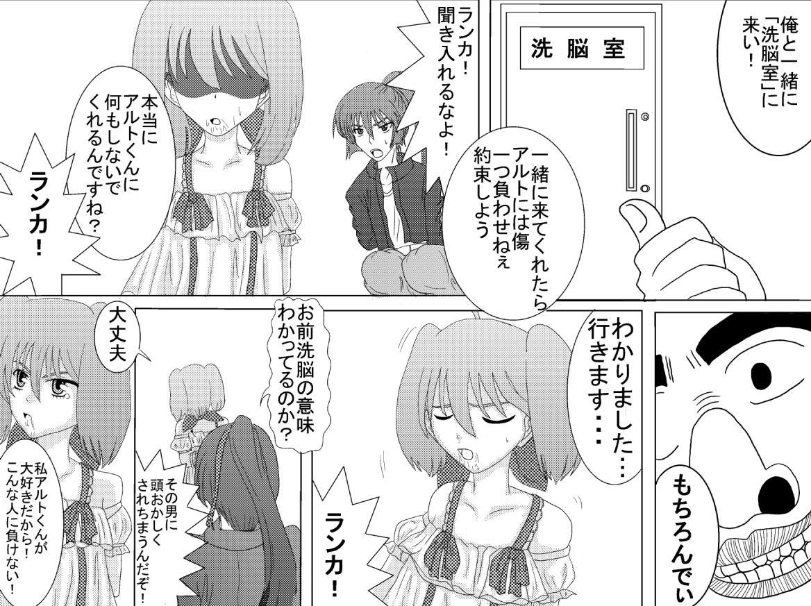 洗脳教育室~総集編Vol.01~ 177
