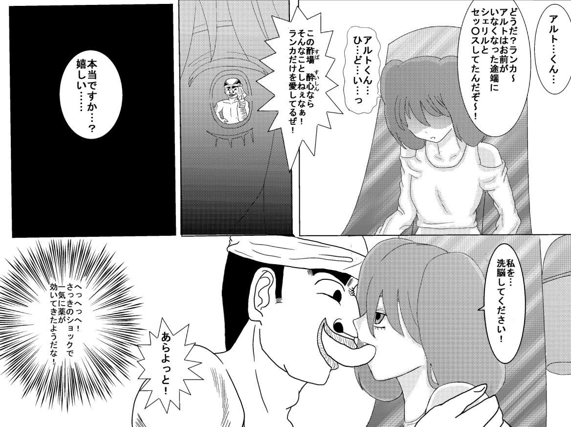 洗脳教育室~総集編Vol.01~ 182
