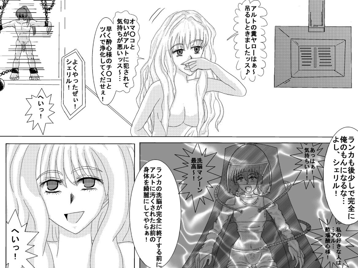 洗脳教育室~総集編Vol.01~ 185