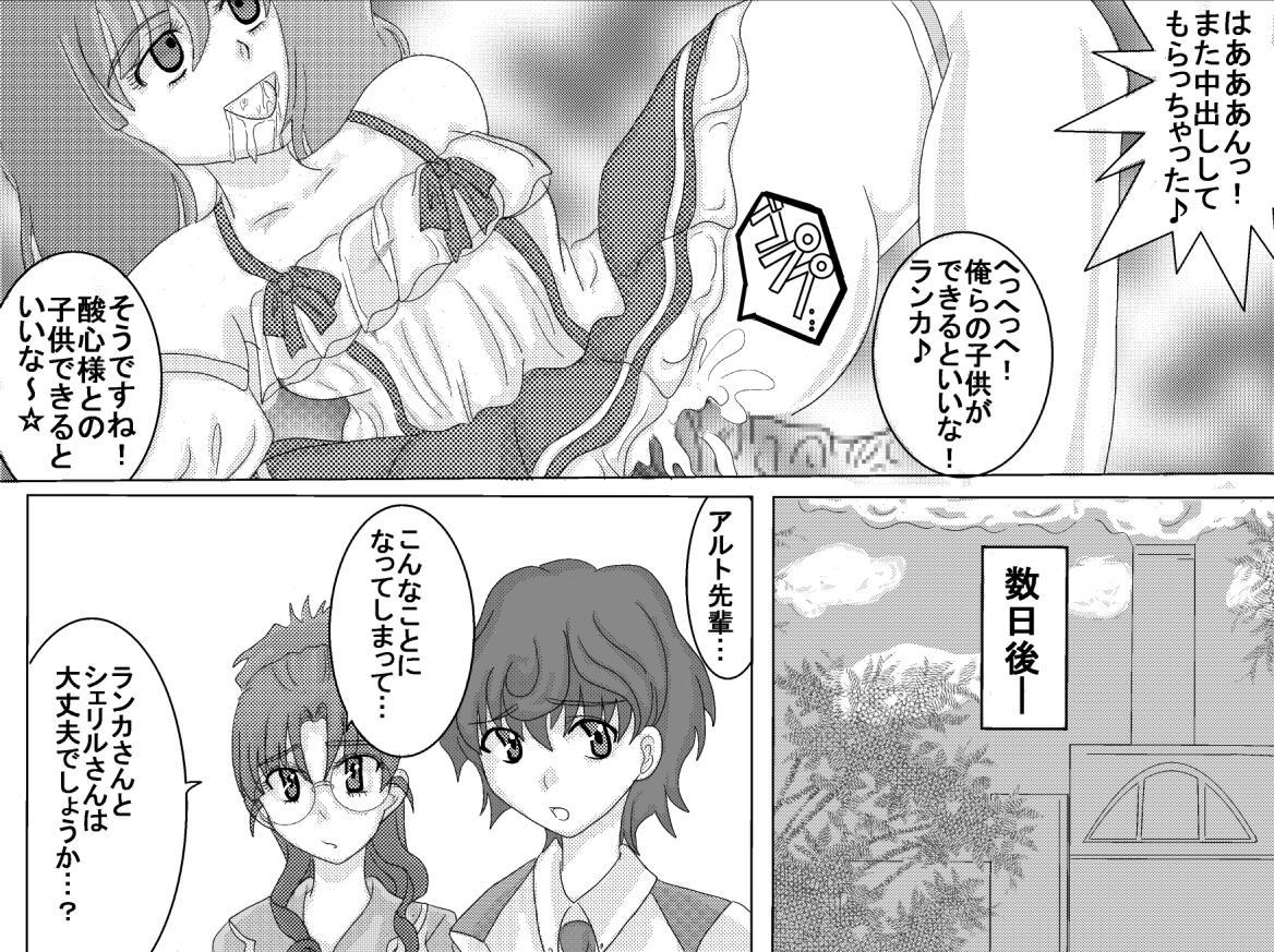 洗脳教育室~総集編Vol.01~ 198