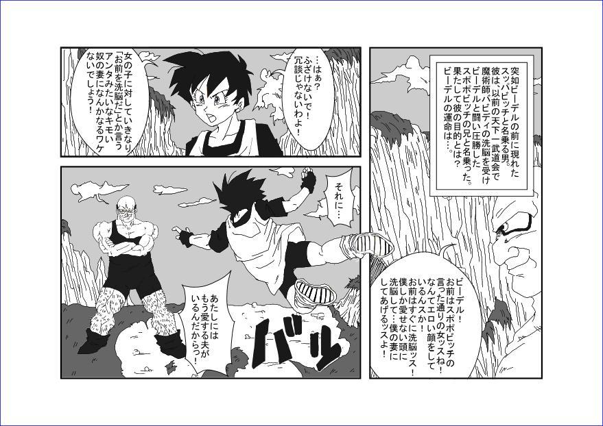 洗脳教育室~総集編Vol.01~ 204