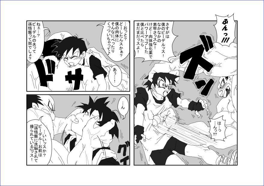 洗脳教育室~総集編Vol.01~ 205