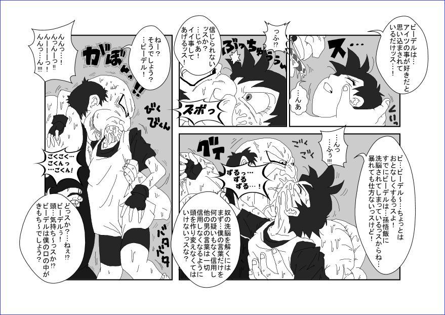 洗脳教育室~総集編Vol.01~ 206