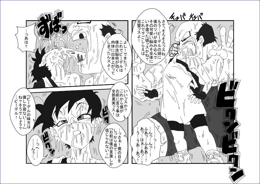 洗脳教育室~総集編Vol.01~ 207