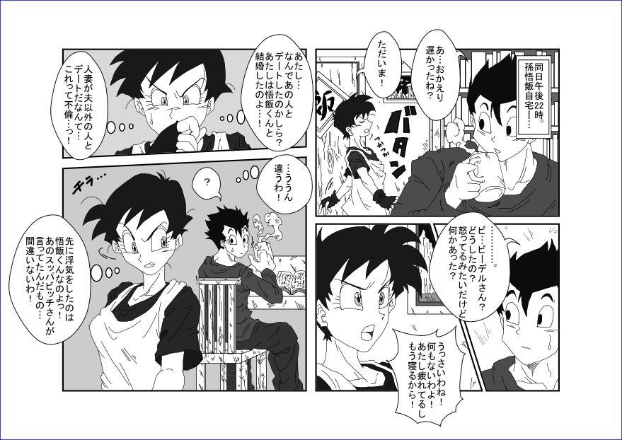 洗脳教育室~総集編Vol.01~ 209