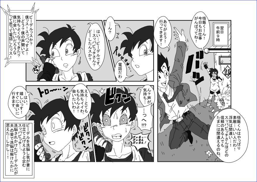 洗脳教育室~総集編Vol.01~ 212