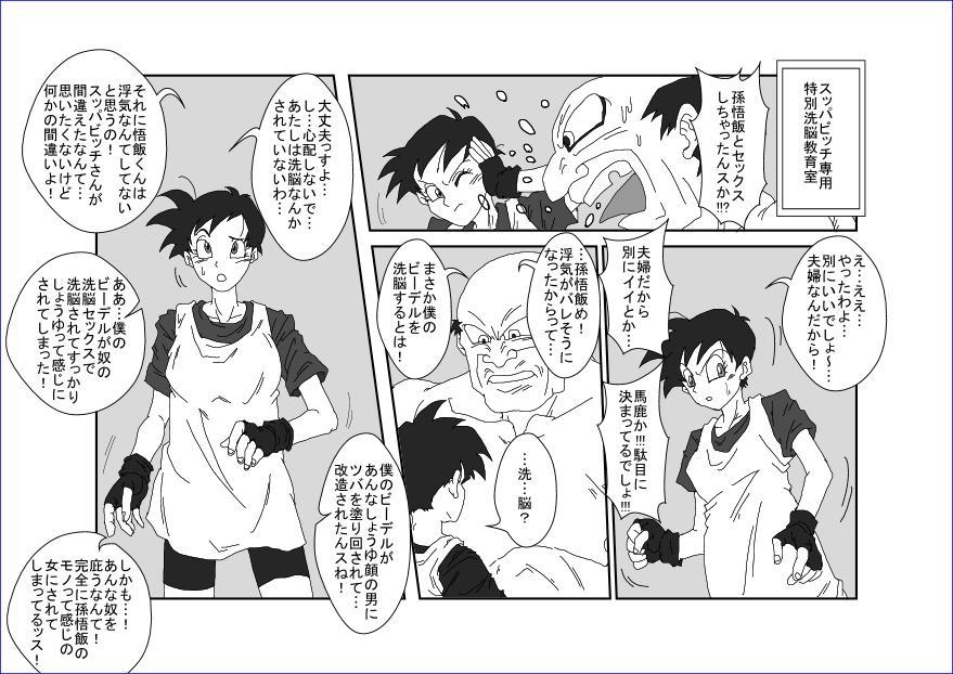 洗脳教育室~総集編Vol.01~ 214