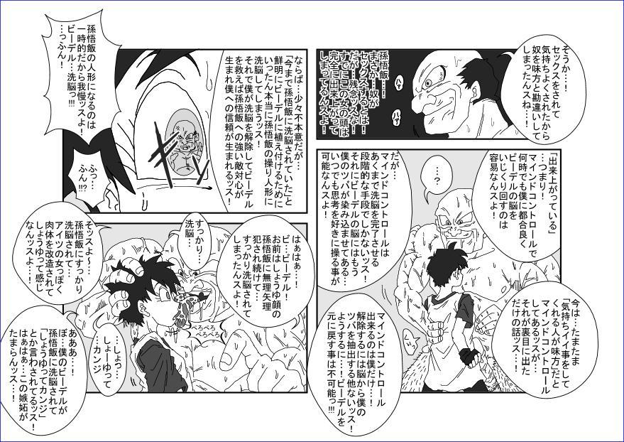 洗脳教育室~総集編Vol.01~ 215