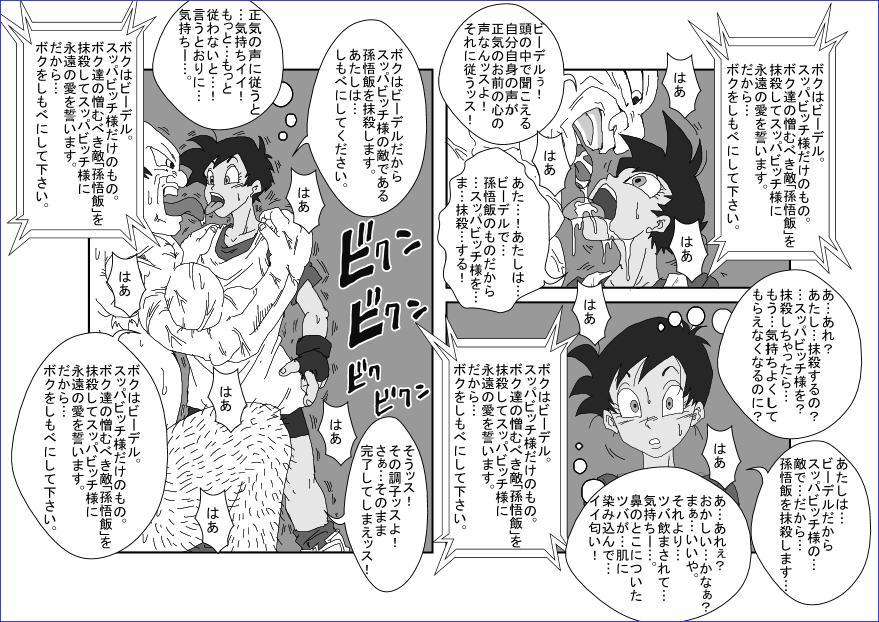 洗脳教育室~総集編Vol.01~ 221