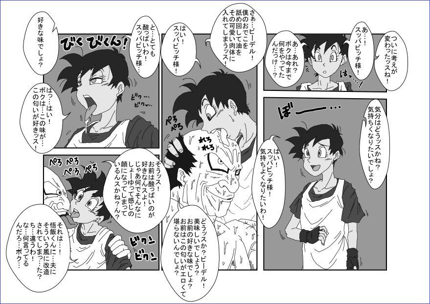 洗脳教育室~総集編Vol.01~ 222