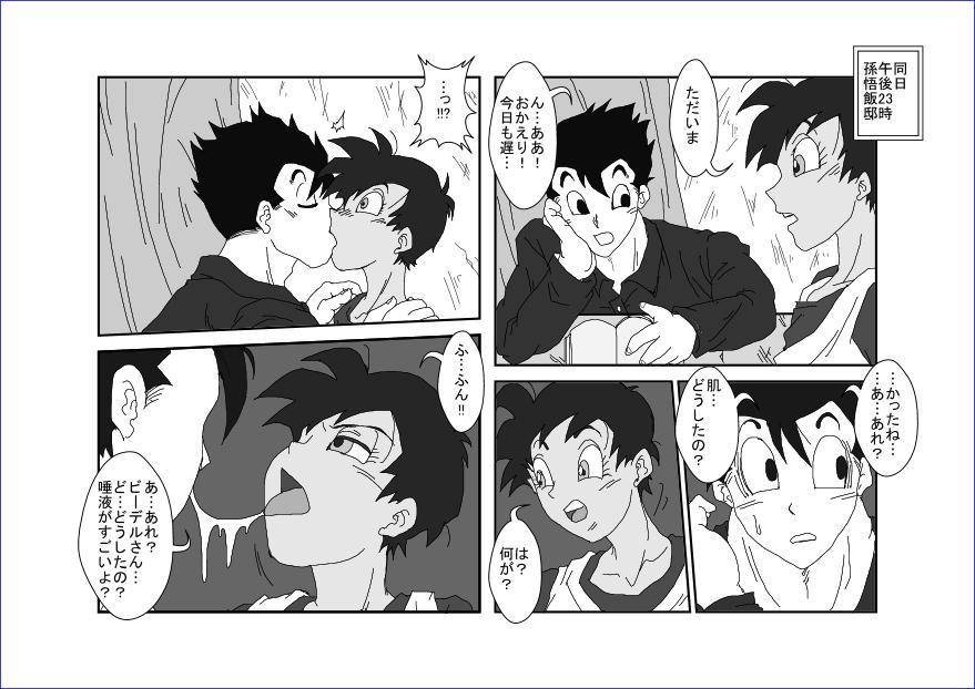洗脳教育室~総集編Vol.01~ 226