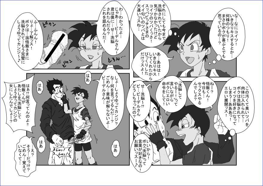 洗脳教育室~総集編Vol.01~ 227