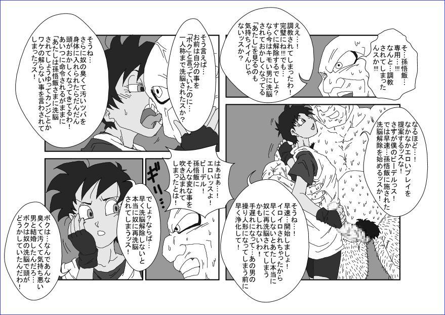 洗脳教育室~総集編Vol.01~ 232