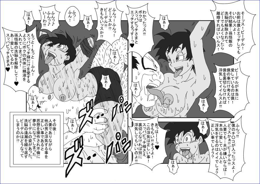 洗脳教育室~総集編Vol.01~ 235
