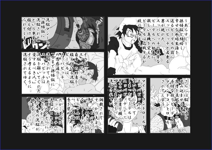 洗脳教育室~総集編Vol.01~ 237