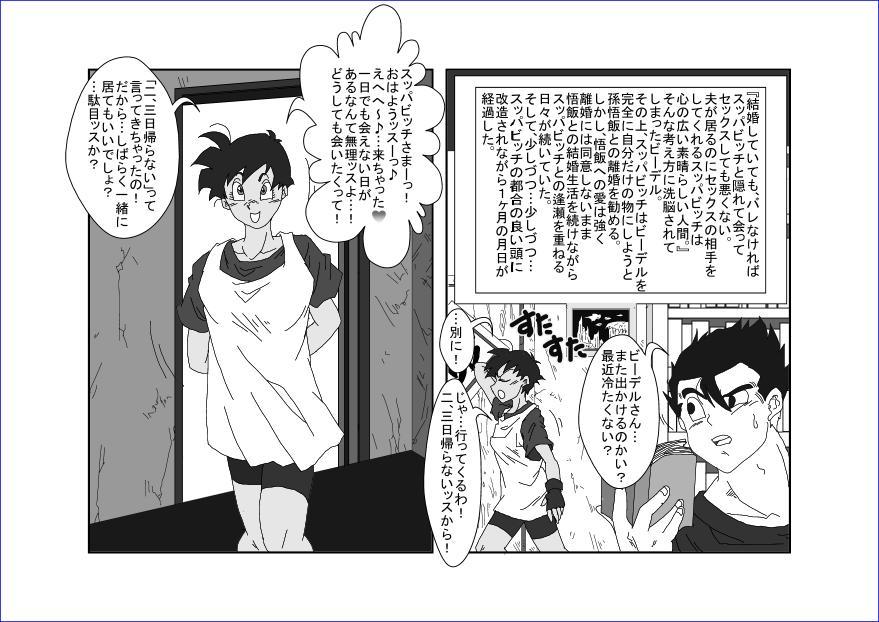 洗脳教育室~総集編Vol.01~ 239