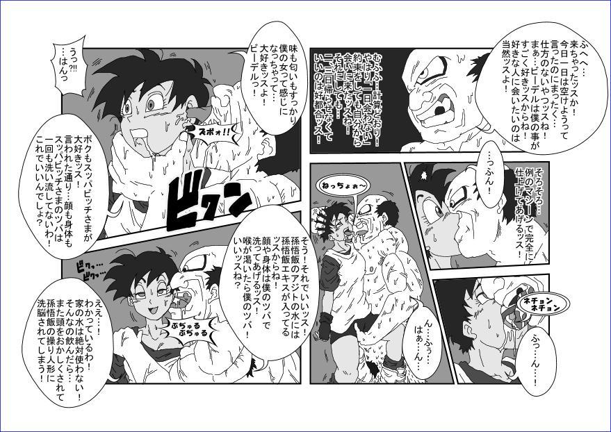 洗脳教育室~総集編Vol.01~ 240