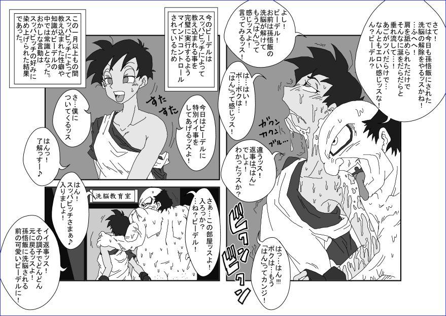 洗脳教育室~総集編Vol.01~ 241