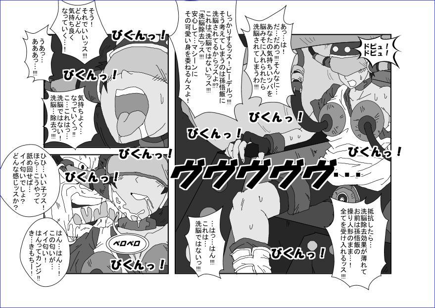 洗脳教育室~総集編Vol.01~ 245