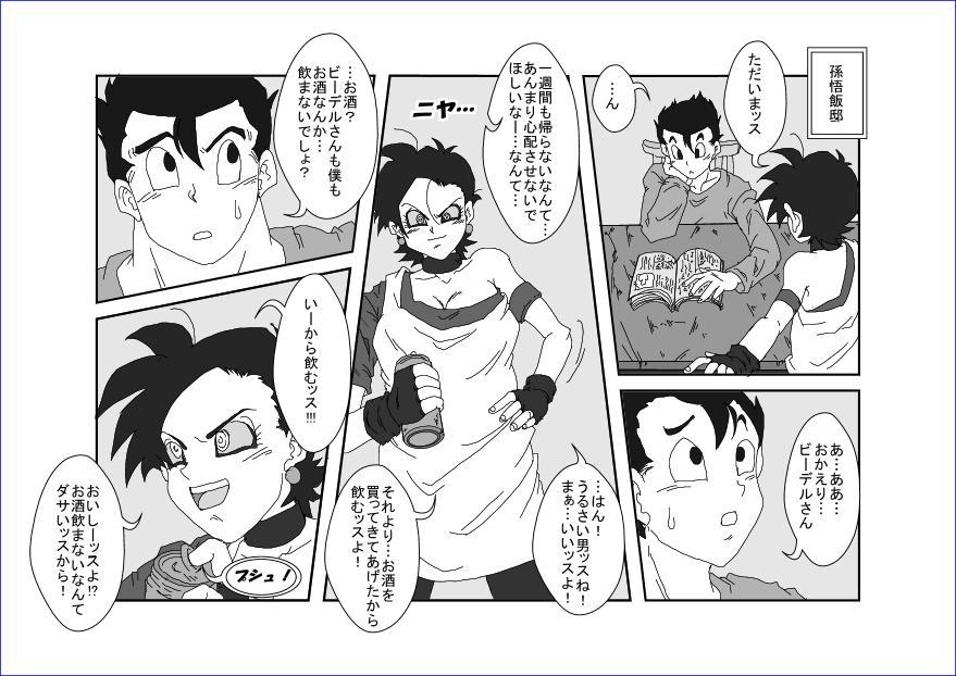 洗脳教育室~総集編Vol.01~ 252