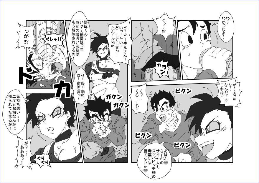 洗脳教育室~総集編Vol.01~ 253