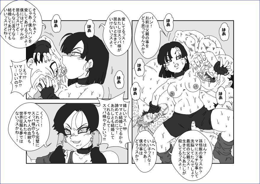 洗脳教育室~総集編Vol.01~ 257