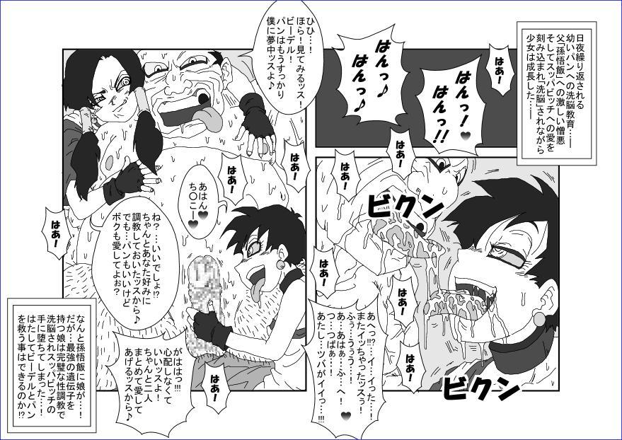 洗脳教育室~総集編Vol.01~ 258