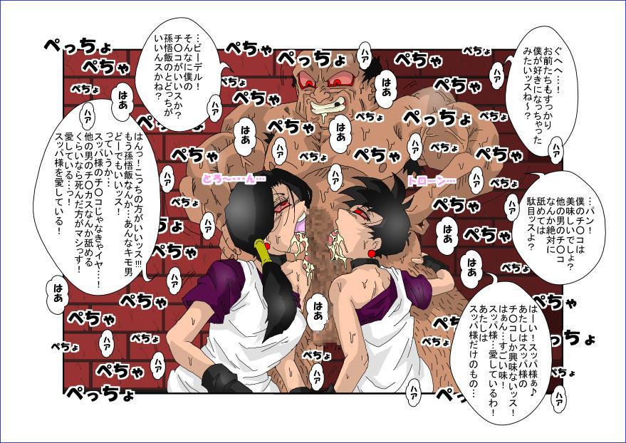 洗脳教育室~総集編Vol.01~ 272