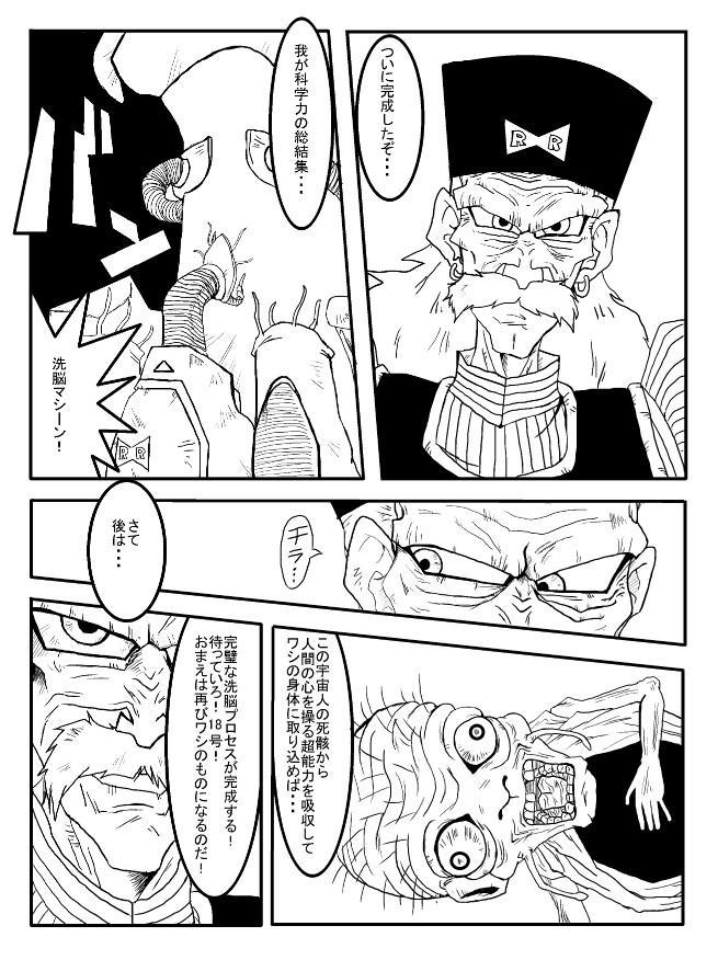 洗脳教育室~総集編Vol.01~ 274