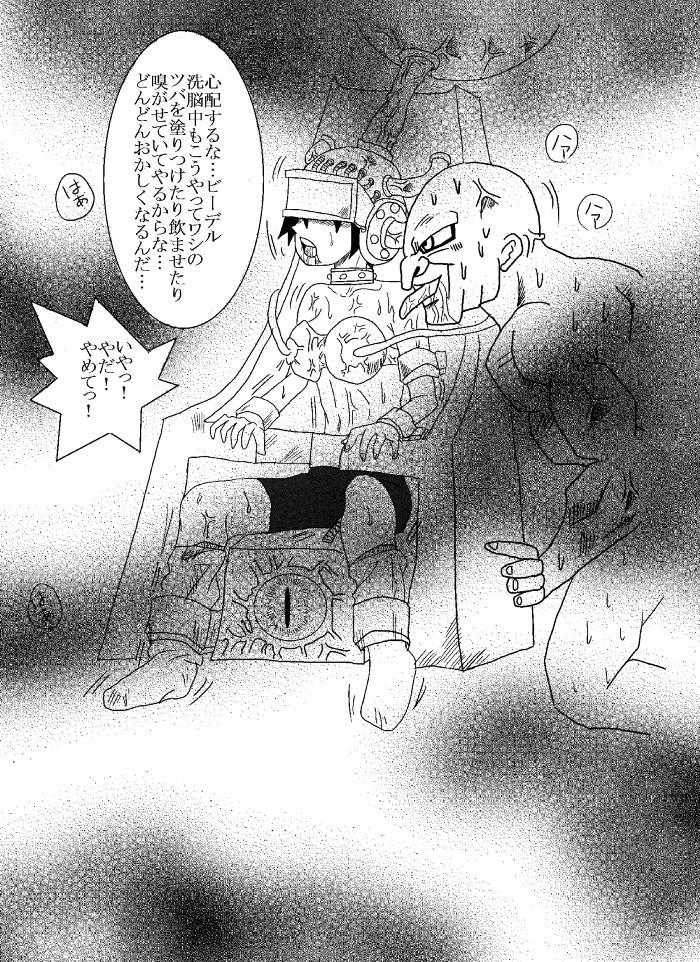 洗脳教育室~総集編Vol.01~ 27