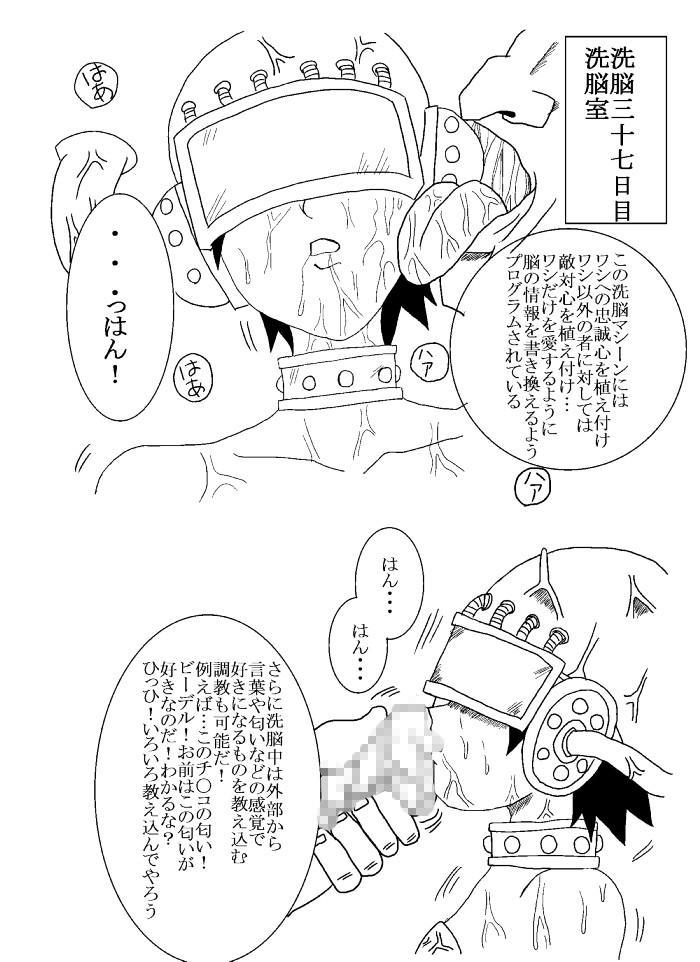 洗脳教育室~総集編Vol.01~ 28