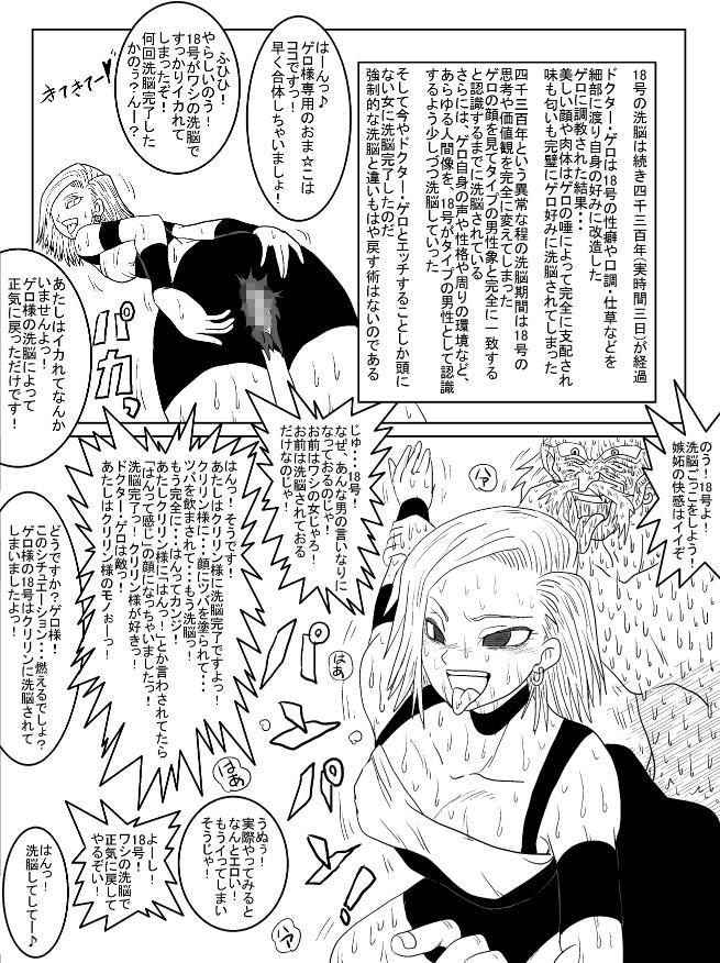 洗脳教育室~総集編Vol.01~ 316
