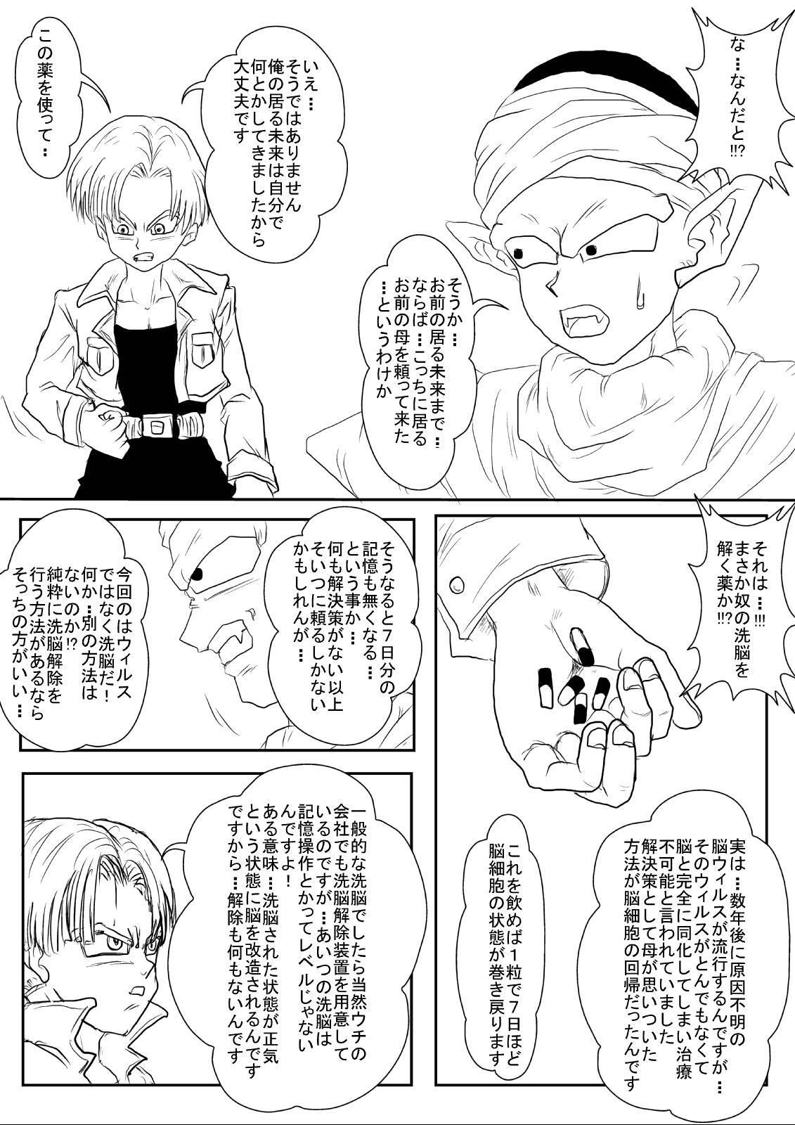 洗脳教育室~総集編Vol.01~ 340