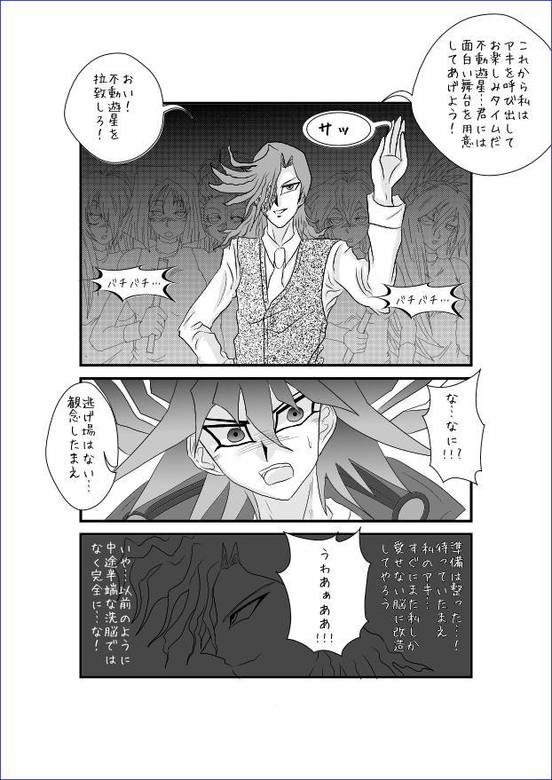 洗脳教育室~総集編Vol.01~ 375