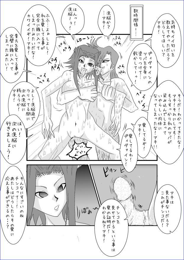 洗脳教育室~総集編Vol.01~ 382