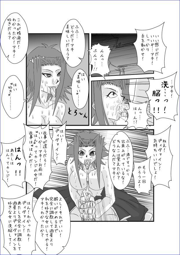 洗脳教育室~総集編Vol.01~ 384