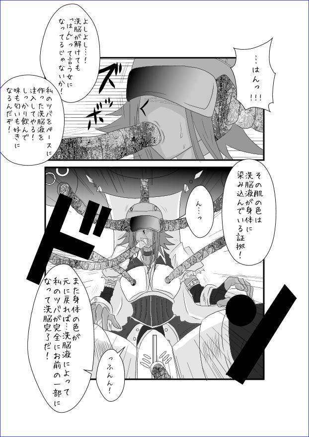 洗脳教育室~総集編Vol.01~ 392