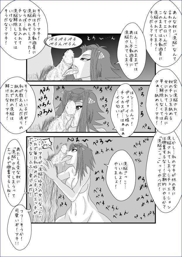 洗脳教育室~総集編Vol.01~ 396