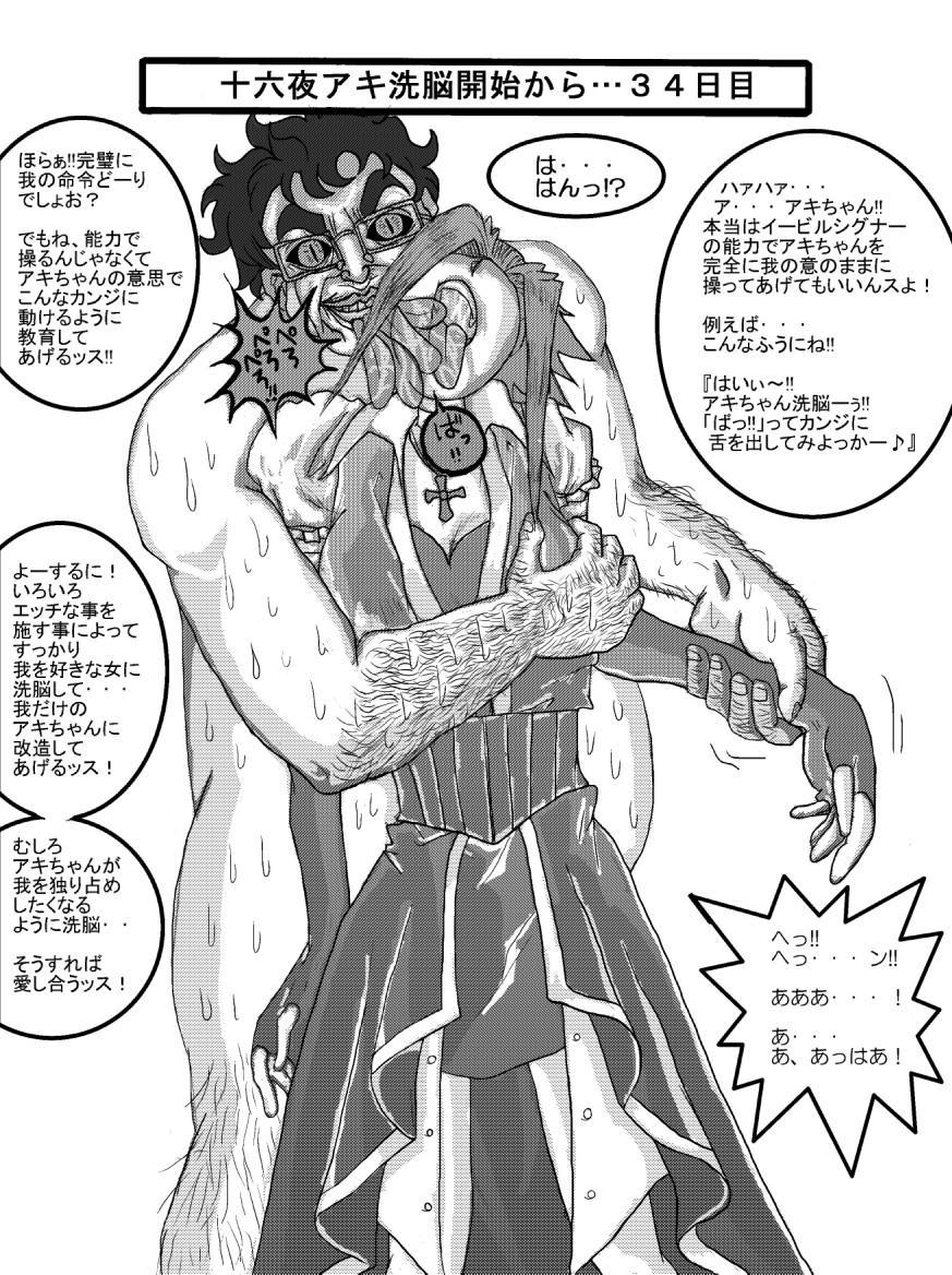 洗脳教育室~総集編Vol.01~ 42